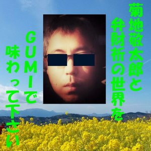 Appreciate The World Of Keitarokikuchi&Inorubenzai By Gumi