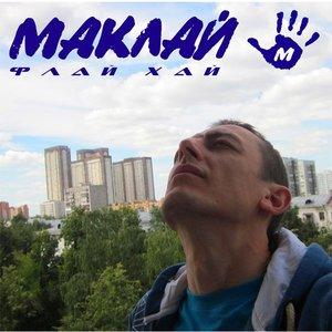 Аватар для Маклай ФлайХай