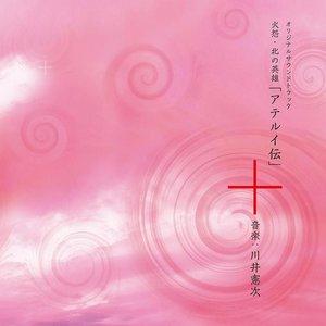 Kaen Kitanoeiyu Aterui Den Original Soundtrack