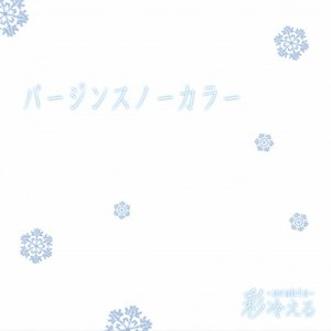 Virgin Snow Color