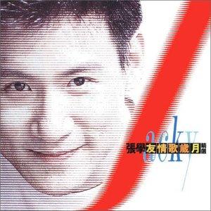 Zhang Xue You Qing Ge Sui Yue Jing Xuan