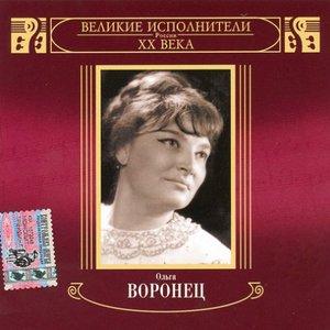 Великие исполнители России ХХ века