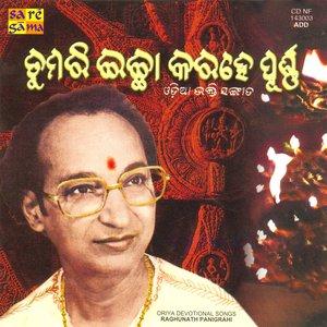 Tomari Ichchha Karohey Purna