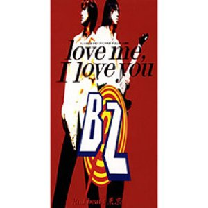 Love Me, I Love You