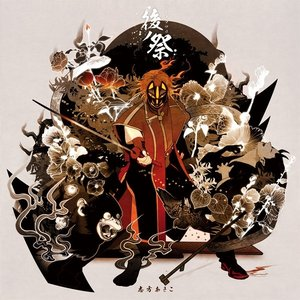 Image for '後ノ祭'