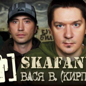 Avatar for Skafandr & Вася В.