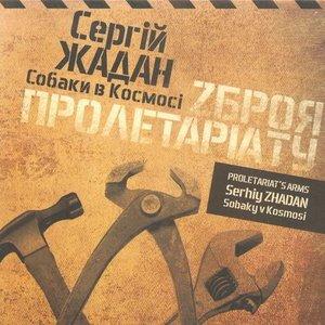 Zброя Пролетаріату