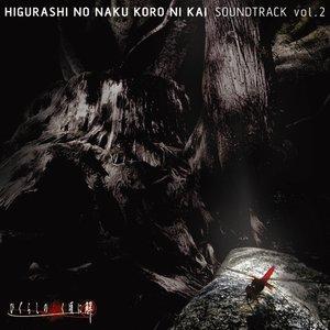 ひぐらしのなく頃に解 Soundtrack Vol.2