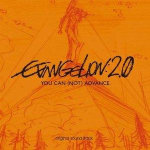 EVANGELION:2.0 YOU CAN (NOT) ADVANCE. original sound track