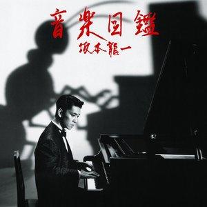 音楽図鑑 -2015 Edition-