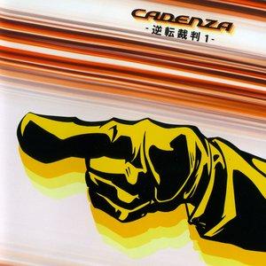 CADENZA -逆転裁判1-