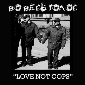 Love Not Cops