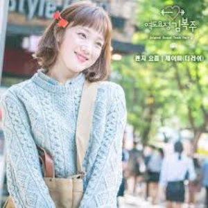 Weightlifting Fairy Kim Bok Joo (Original Television Soundtrack, Pt. 4)