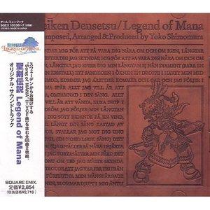 Legend of Mana: Original Soundtrack