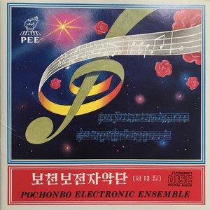Vol. 13 (세 13 집) Piece of Accompanying Music 1