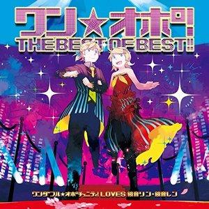ワン☆オポ!THE BEST OF BEST!!/ワンダフル☆オポチュニティ!