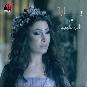 Yara Fi La'ale' Khalijiyah
