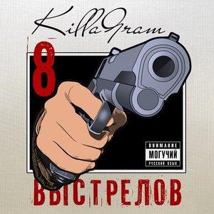 8 выстрелов