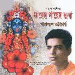 Ma Sadanandamoyi Kali
