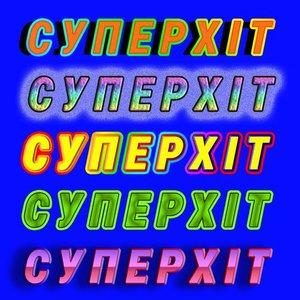 Суперхіт (feat. Morphom)