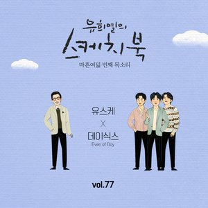 """Hey [From """"You Hee Yul's Sketchbook : 48th Voice 'Sketchbook X DAY6 (Even of Day)', Vol. 77""""] - Single"""