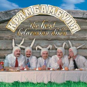 The best albo belarusian disco
