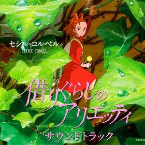 The Secret World of Arrietty Soundtrack Album