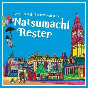 Rester No Natsumachi Sekaiissyuuryokou