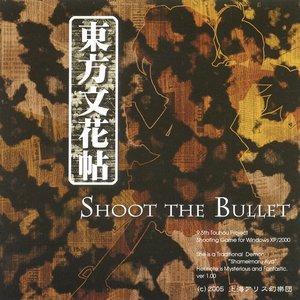 東方文花帖 ~ Shoot the Bullet.