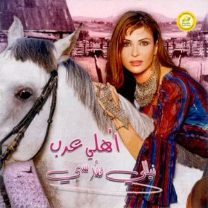 Ahli Arab