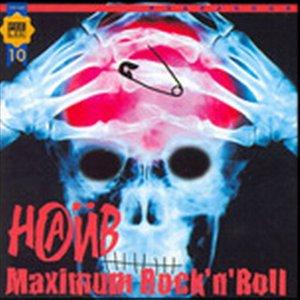 Maximum Rock'n'Roll
