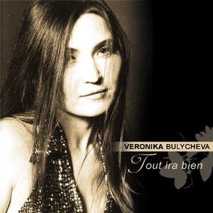 Аватар для Veronika Bulycheva