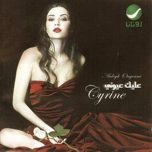 Haleyk Ouyouni