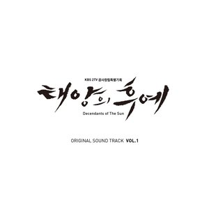 Descendants of the Sun (Original Television Soundtrack) Special, Vol. 1