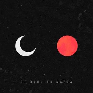 от Луны до Марса