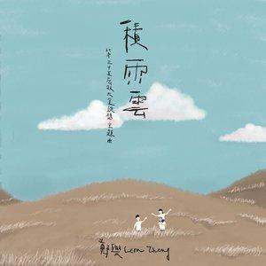 積雨雲(第三十五屆政大金旋獎主題曲)