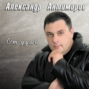 Avatar for Alexander Antimirov