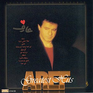 Aref Greatest Hits - Persian Music