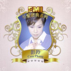 EMI 至愛經典系列 - 彭羚