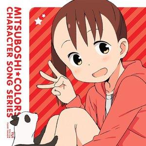 TVアニメ「三ツ星カラーズ」キャラクターソングシリーズ01 結衣