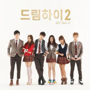 Avatar for Dream High 2 OST