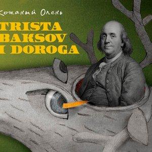 Trista Baksov i Doroga