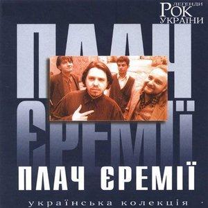 Рок Легенди України