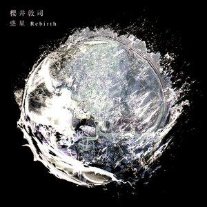 惑星-Rebirth-