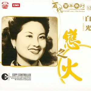 Pathe 100: The Series 12 Lian Zhi Huo