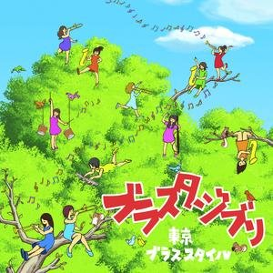Brasta Ghibli