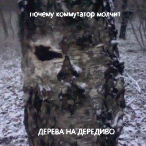 Дерева на дередиво