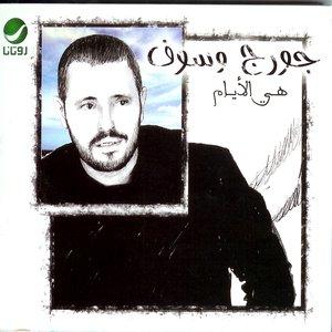 Ghader El Nass