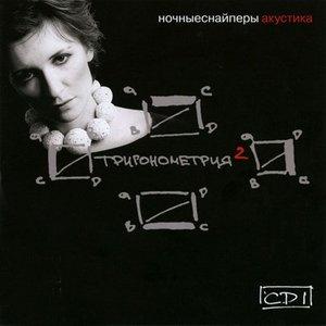 Тригонометрия 2