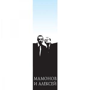 Мамонов и Алексей
